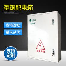 廠家批發 玻璃鋼配電箱 配電柜 塑鋼基業箱大量批發供應
