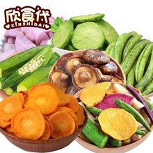 休闲零食薯条黄秋葵干综合果蔬干 非膨化食品香菇脱水蔬菜批发