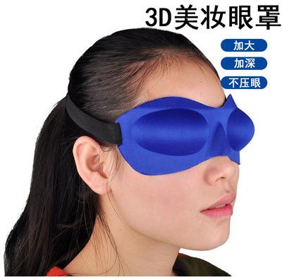 EVA3D立体眼罩 遮光无痕睡眠护眼罩黑色立体美妆无压迫护眼罩