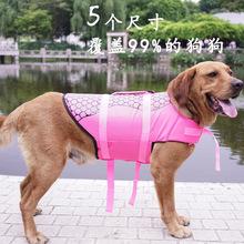 工厂直销宠物救生衣鲨鱼美人鱼狗狗游泳衣跨境电商狗狗游泳用品