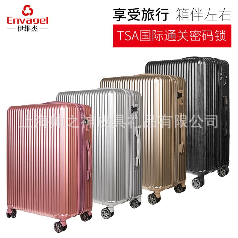 伊维杰手拉商务旅行箱拉链拉杆箱万向轮行李箱子男女登机24寸