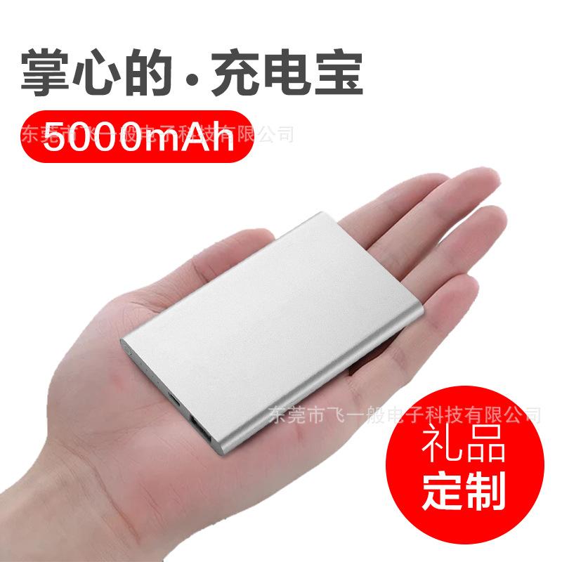 礼品定制小巧便携超薄金属薄米移动电源5000毫安通用型手机充电宝