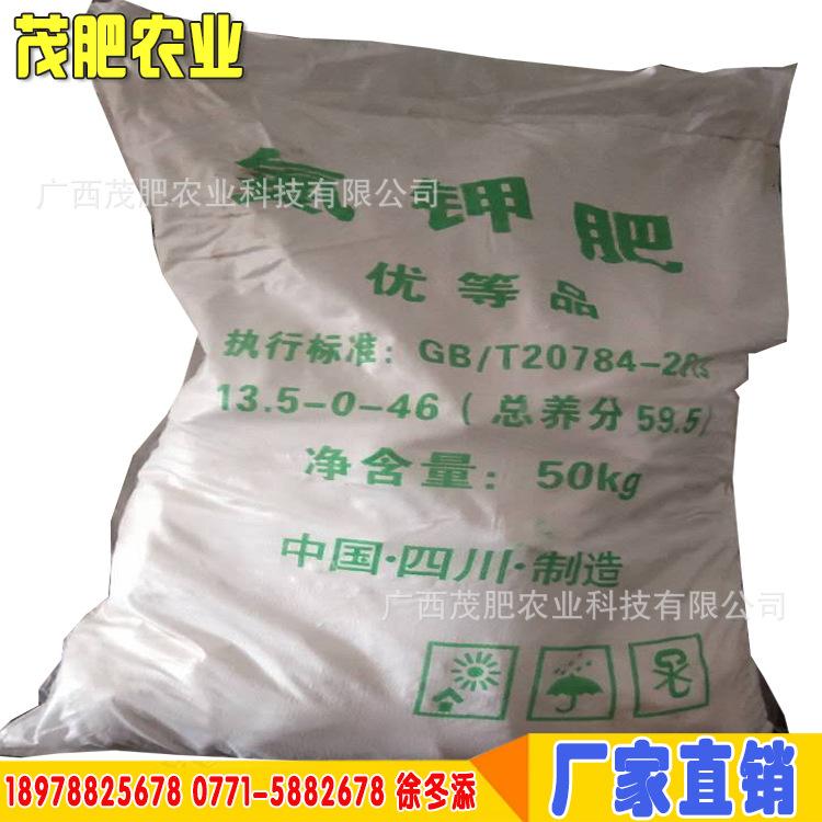 氮钾肥 硝基肥 含硝态氮 二元复合肥料 茂肥农业批发