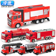 凌速合金回力消防车儿童玩具云梯车升降救援汽车模型套装男孩礼品