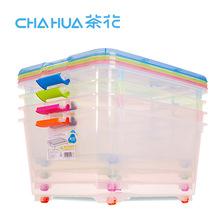 茶花收纳箱 塑料储物箱滑轮衣服整理箱 玩具收纳盒特价