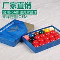 厂家直销/美式大号黑八8桌球子台球子用品配件/台湾-6A斯诺克水晶