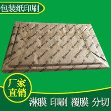 牛皮紙廠家批發卷筒60-450克牛皮紙包裝紙可提供印刷淋膜加工