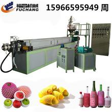 批发云南人参果网套机 四川枇杷包装发泡网设备生产线15966595949