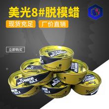 低價直銷 進口8#脫模蠟,玻璃鋼專用8號蠟、脫模劑 量大從優