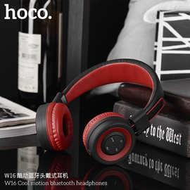 浩酷 W16 酷动蓝牙头戴式耳机立体声无线蓝牙耳机支持带线功能