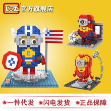 俐智LOZ小颗粒积木拼装玩具钻石积木拼插积木益智玩具混批代发