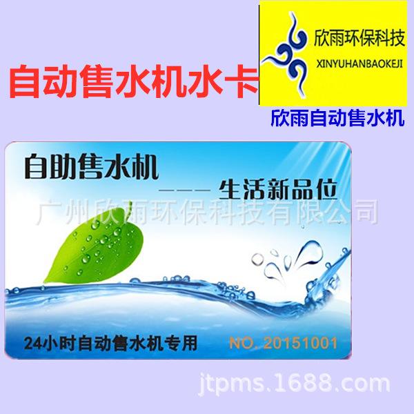 自动售水机自助洗车机刷卡投币净水器直饮水工程IC卡大量促销