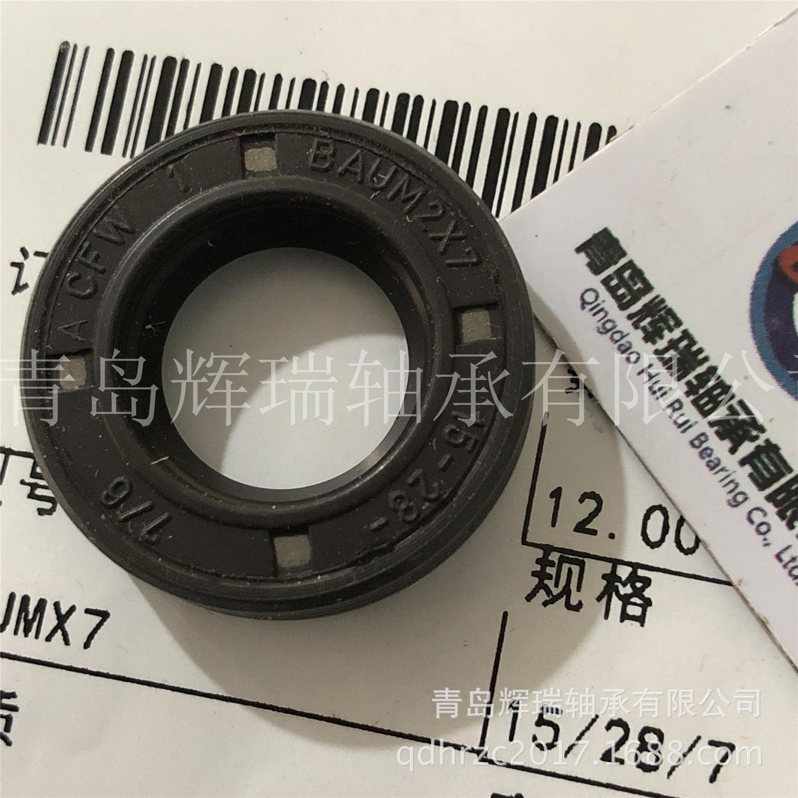 CFW油封BAUM2X7-15-28-7-6 (3)
