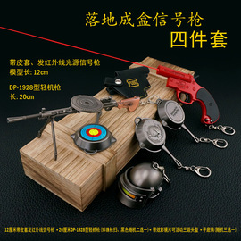 Jedi PLAYERUNKNOWN'S BATTLEGROUNDS game peripheral landing box DP- 28 four-piece set of all-metal furnishings collection gifts