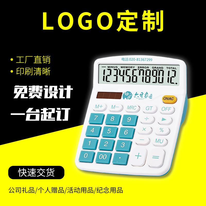 LOGO定制计算器厂家直销可提供设计稿件活动纪念赠品礼品计算器