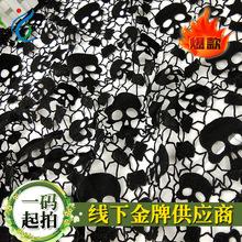 新款 时尚精致骷髅头水溶雷丝绣花   时尚镂空刺绣面料 直销厂家