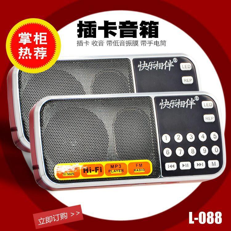 老年人评书机厂家直供快乐相伴L-088 插卡低音振膜fm 户外MP3播放