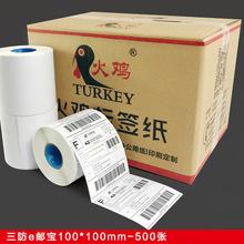 热敏标签纸100*150  三防热敏纸100*100 E邮宝面单不干胶打印贴纸