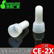 金筆二代CE-2X閉端端子PA66壓線帽接線帽奶嘴奶咀接線端子
