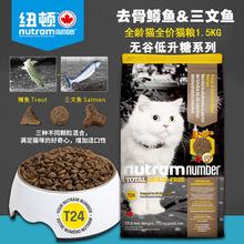 【6】纽顿猫粮T24全期猫龄猫粮1.5kg猫粮猫主粮鳟鱼三文鱼