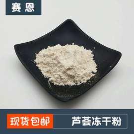 芦荟冻干粉 芦荟提取物 芦荟凝胶冻干粉200:1化妆品原料