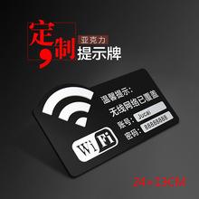 现货wifi标识牌亚克力无线网络覆盖标志墙贴wifi无线上网提示标牌