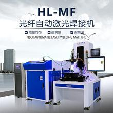 软光路光纤传输金属激光焊接机 四轴联动自动激光焊接机