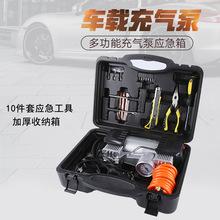 特價促銷1306ZC雙缸帶燈車載充氣泵 應急車載充氣泵全套工具箱