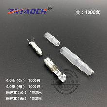 【ZNTAOCH】子彈頭公母對插端子+護套 直徑4.0mm優質全銅1000套