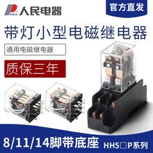 人民电器小型电磁继电器HH52P/54P交流220V JQX13F MY2NJ直流24V