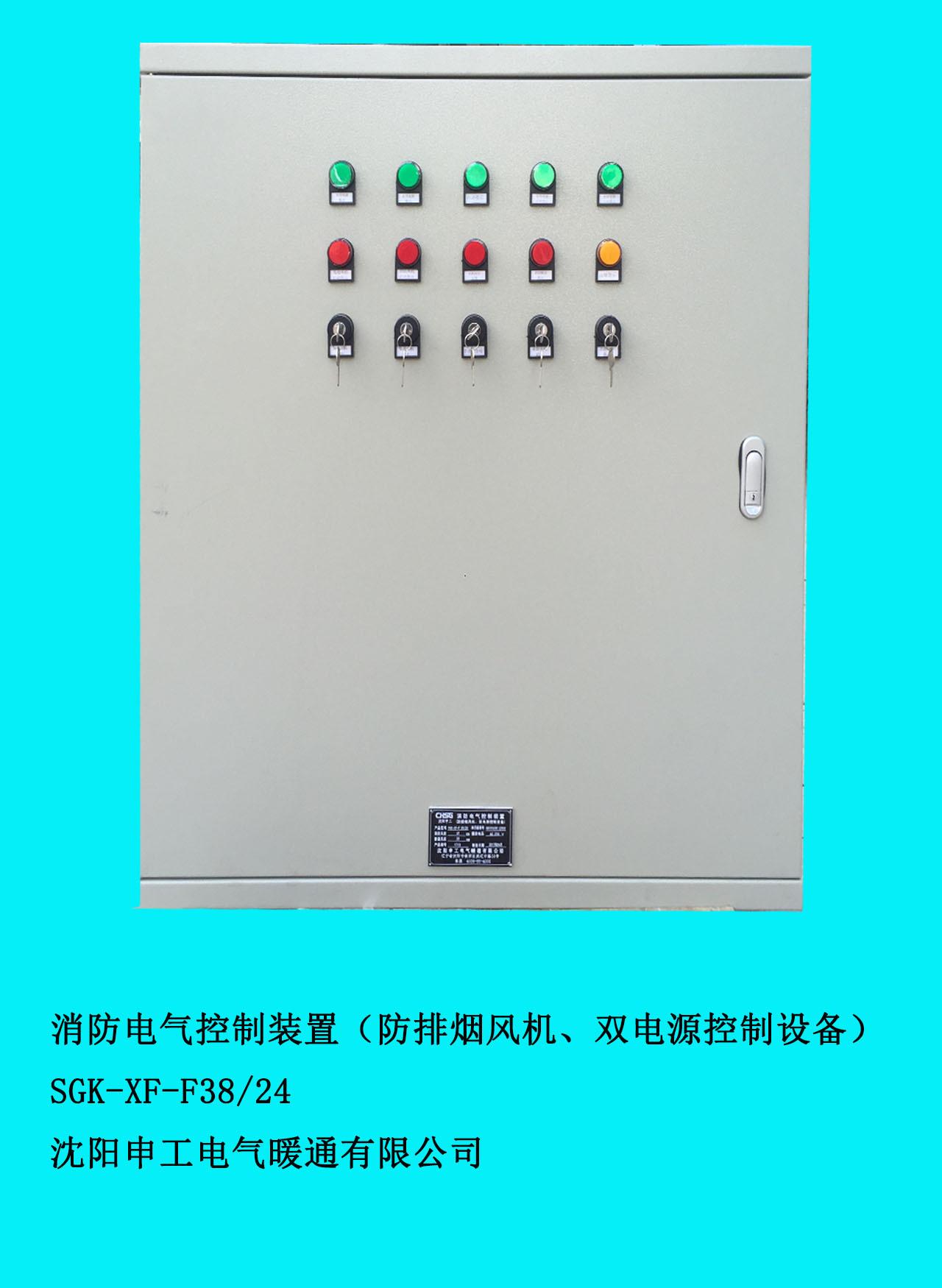 双速防排烟风机控制箱