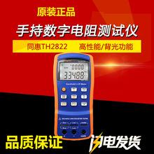 同惠TH2822A/2822C/2822D/2822E手持數字電橋電容電感電阻測試儀
