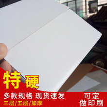 供应长方形?#21672;?#21253;装盒 白纸啤盒印刷定做 物流快递纸箱厂家
