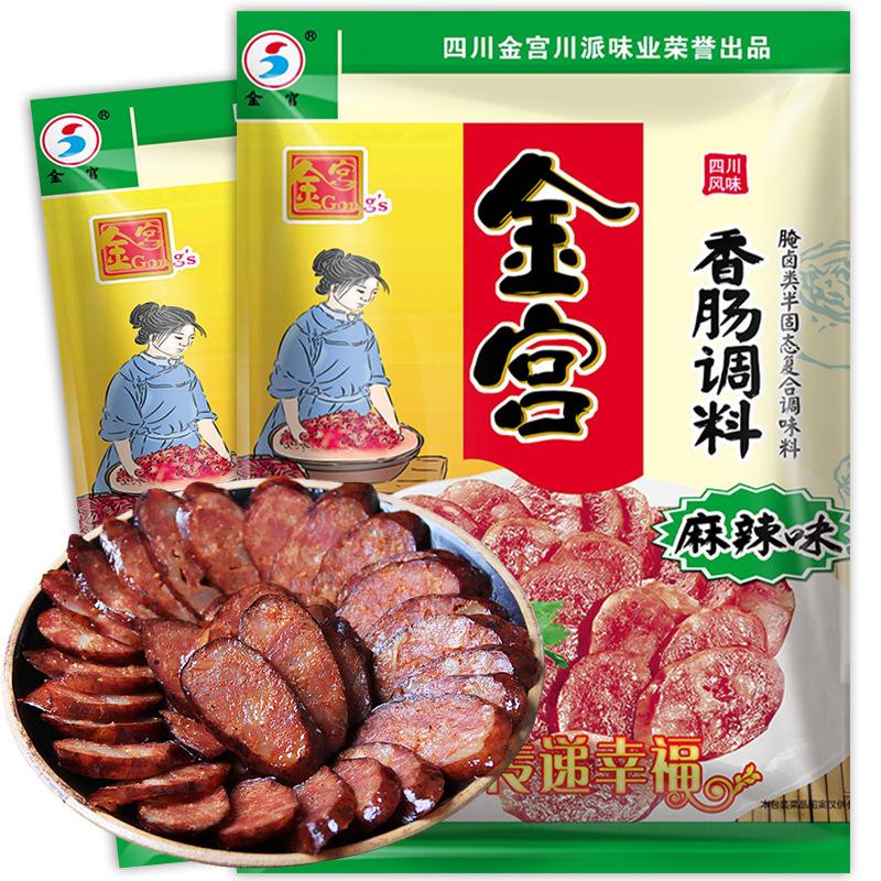 金宫麻辣味香肠调料220g 批发四川特产手工自制腊肠灌肠料新货
