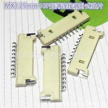 MX1.25mm間距超薄端子線插座10P臥式貼片針座 耐溫連接器1.25-10p