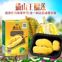 新鲜冷冻榴莲 猫山王榴莲肉300g 原装进口榴莲批发新鲜榴莲水果