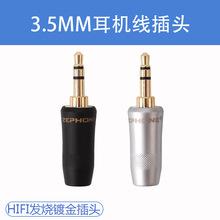 3.5单端|立体音 音频线|耳机线|升级线|镀金插头 DIY