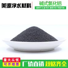 厂家直销 黑色聚氯化铝BAC 污水净水处理 高效优质碱式氯化铝