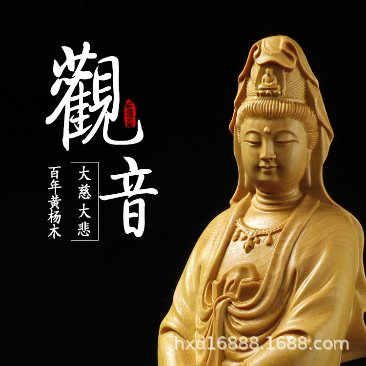 黄杨木雕家居客厅实木雕刻手工艺品佛像摆件观音菩萨厂家批发代发