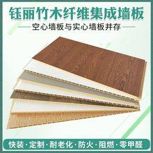 供应竹木纤维实心空心集成墙板 护墙板快装板 竹木纤维集成墙面