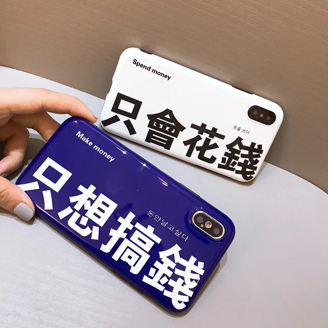 Just want to make money Apple x mobile phone shell 6plus couple soft shell iphone7/8plus text female models anti-fall set
