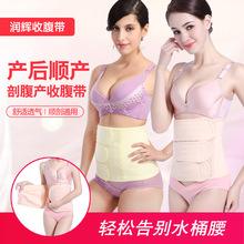 孕妇产后收腹带束腰带 顺产剖腹产通用棉腰带 月子束缚带厂家批发