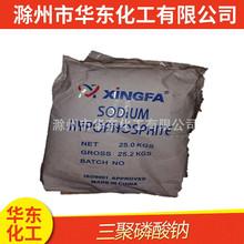 长期供应 96%食品级三聚磷酸钠 无机物表面活性剂乳化剂 量大从优