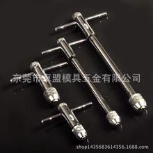 可调式棘轮丝锥扳手绞手 T型丝锥铰手丝攻扳手 M3-M8 M5-M12