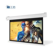 幕工坊精品高端银幕电动升降投影屏幕高清幕布家用电动幕布