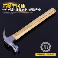 小样碳钢木柄羊角锤 家居装修木工起钉锤 防滑木把羊角锤