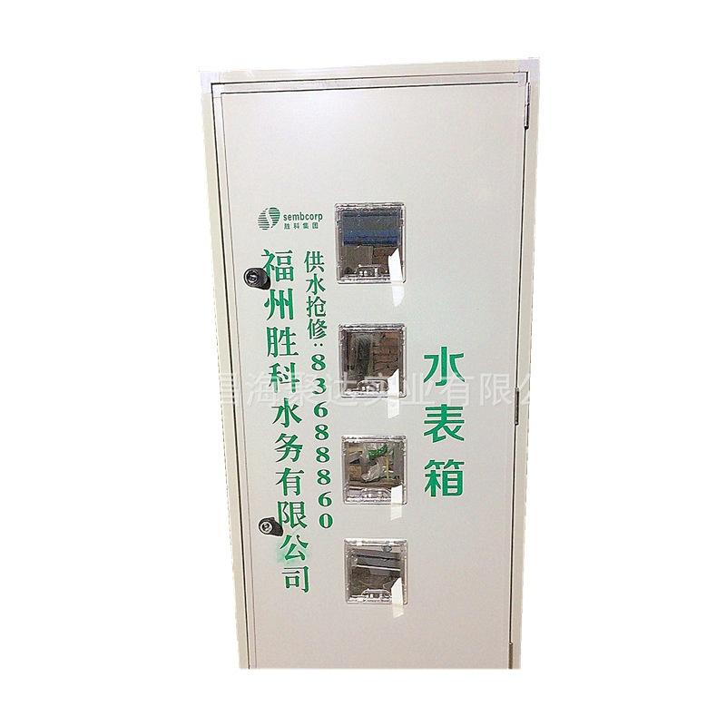 厂家直销 pvc复合树脂 物联网 塑钢智能非金属防冻保温塑料水表箱
