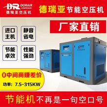 德瑞亚/DRC-50APM+永磁变频节能螺杆空压机37kw6.3立方/分空压机