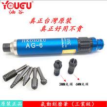 台湾油谷重切削强力型气动刻磨机AG-6风磨笔打磨3mm研磨笔6mm