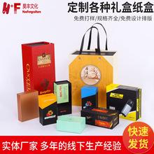 厂家礼品盒定做天地盖翻盖礼盒定制白卡包装盒酒盒茶叶盒印刷logo